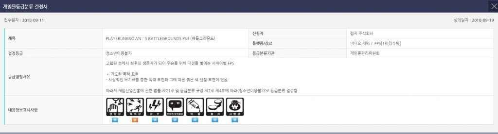 PUBG PS4 Release 01