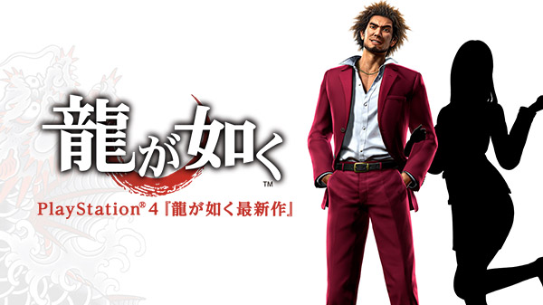 Info On The Next Yakuza Game Is Coming This Week - PlayStation Universe