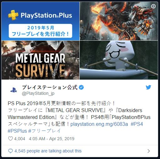 PS Plus Asia Japan Free Games - May 2019 - PlayStation Universe