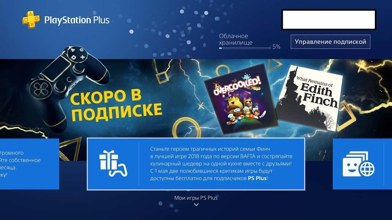 Overcooked and Edith Finch comes to PlayStation Plus for May