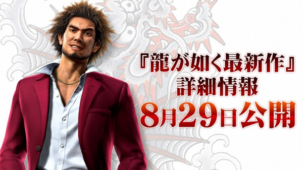 New Yakuza Game Press Conference Has Been Dated