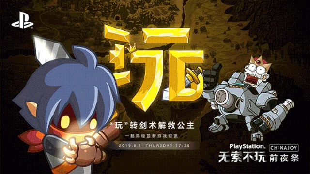 PlayStation ChinaJoy 2019 Press Conference Announced, New Games To Be Announced
