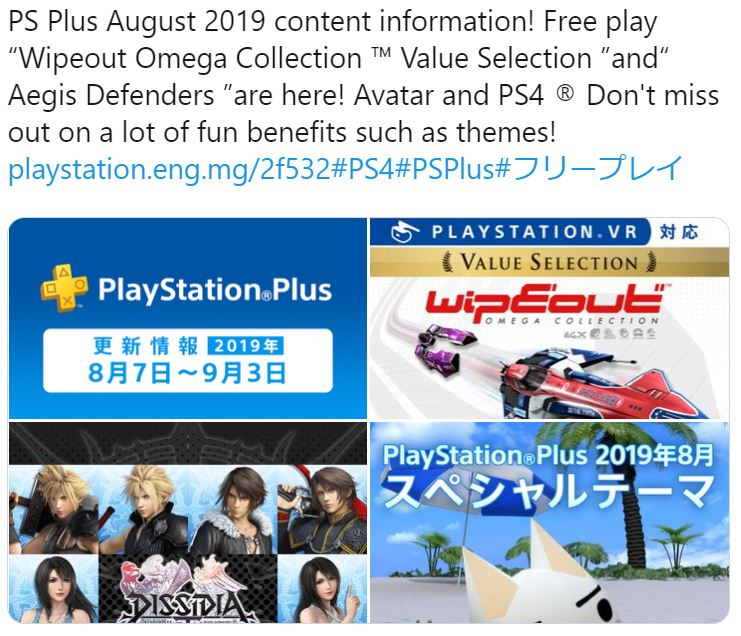 PS Plus Asia Japan August 2019 Free Games Now Available