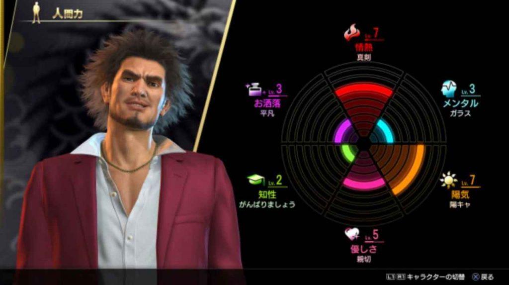 Yakuza Like A Dragon Life Experience Progression System
