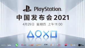 playstation-china-to-hold-press-conference-on-april-29-anno-mutationem-boundary-and-more-likely-to-appear